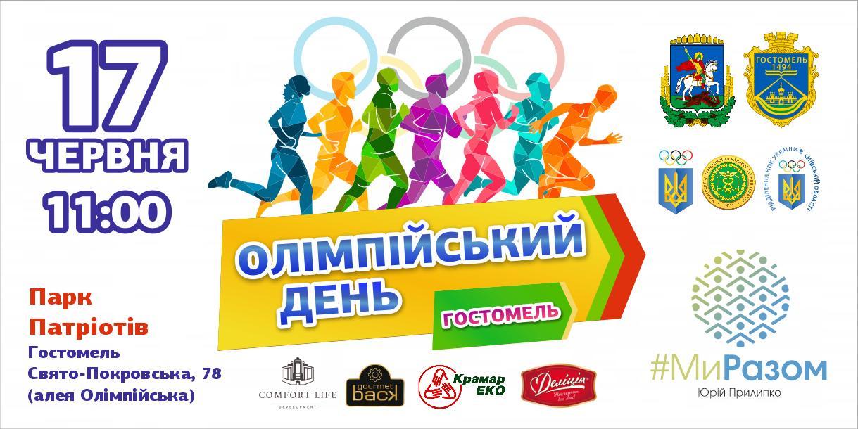 У Гостомелі святкуватимуть міжнародний Олімпійський день - Погляд, Олімпійський день, Гостомель - viber 2020 06 15 14 01 01
