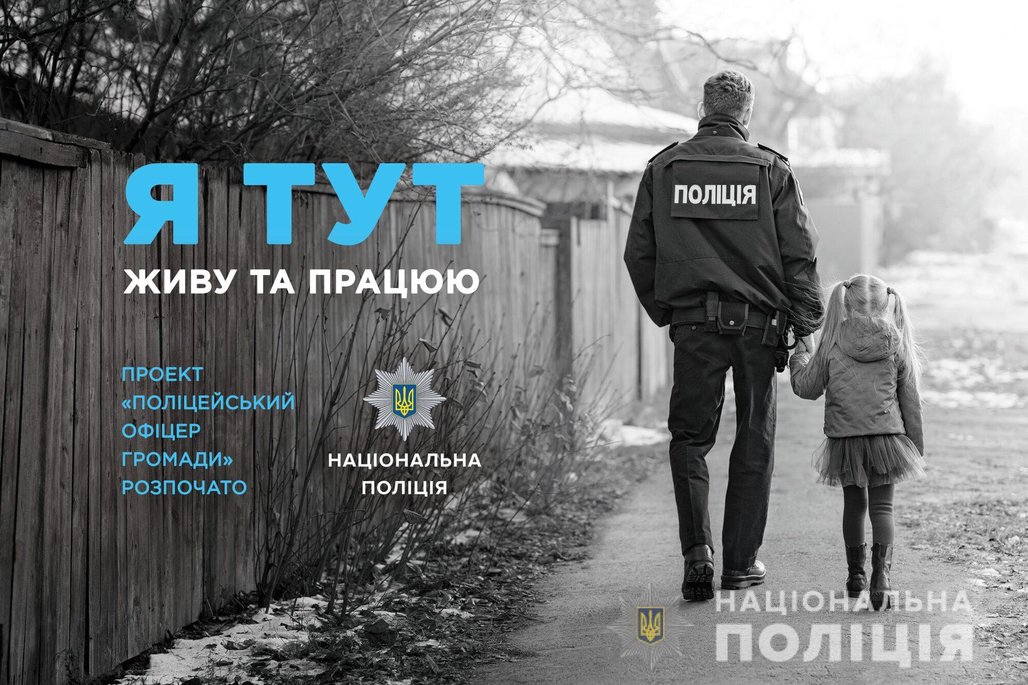 «Поліцейський офіцер громади» буде в кожній ОТГ - Аваков - Національна поліція України - ya tut 2000x1333