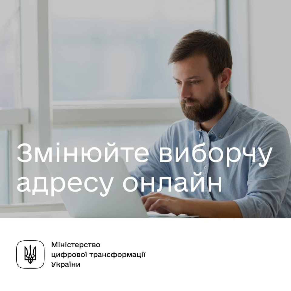 До 9 вересня українці можуть змінити виборчу адресу онлайн - ЦВК, вибори - 107372196 3153280744725173 6224774141101069546 n