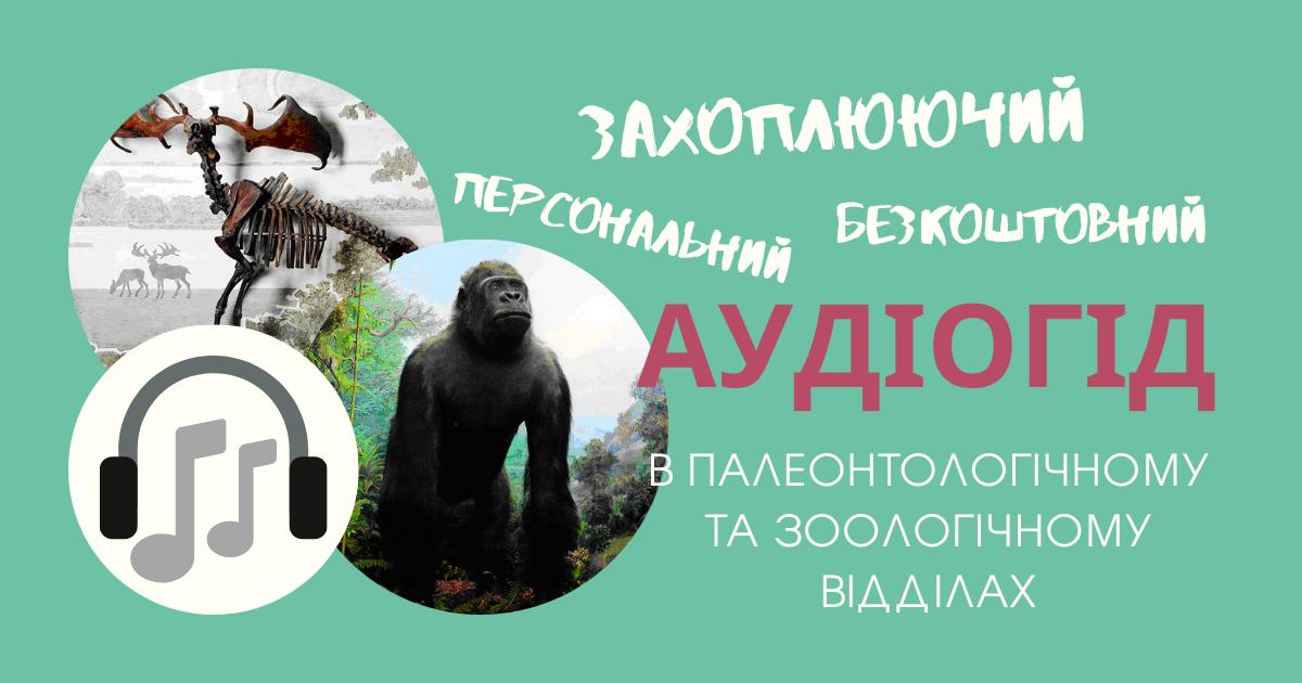 У науково-природничому музеї Києва з'явився безкоштовний аудіогід -  - 107502959 1398619723666913 7733080193218605377 o
