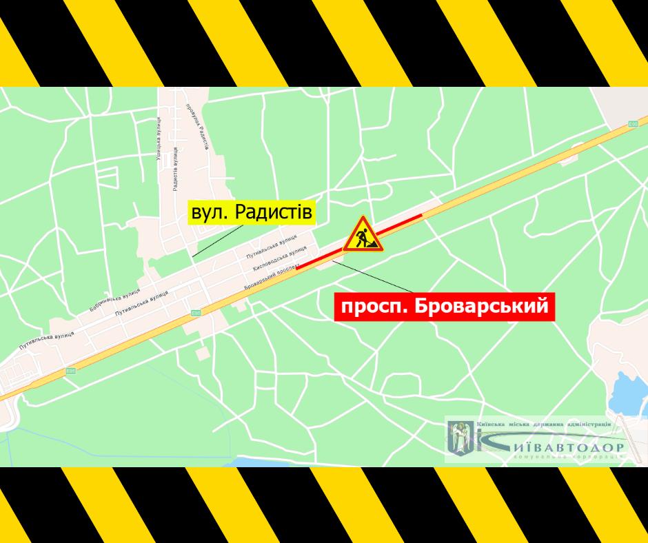 Два дні на Броварському проспекті обмежуватимуть рух - Ремонт, Київавтодор, Броварський проспект - 107744333 2929301823859902 5303642731345894645 n