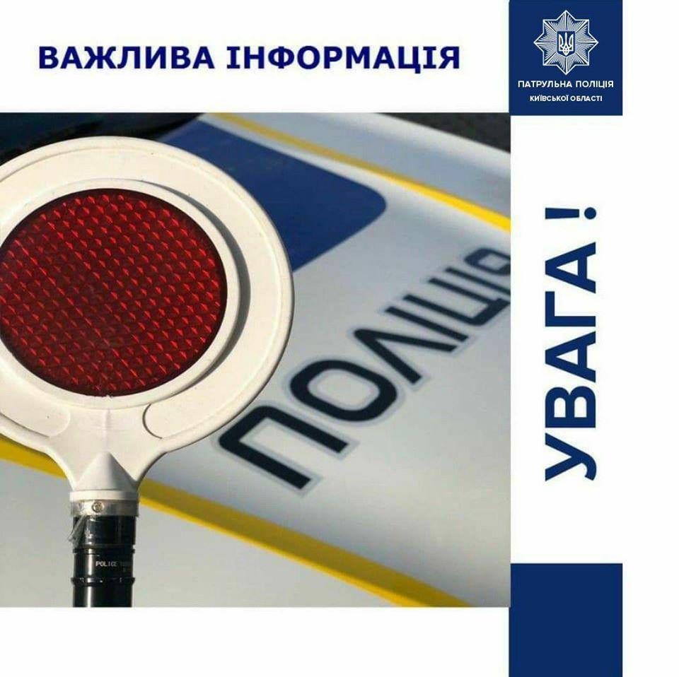 Порушення ПДР: як правильно сплатити штраф - штрафи ПДР, патрульна поліція Київщини - 107791620 1814714432035475 7977067557539284669 o