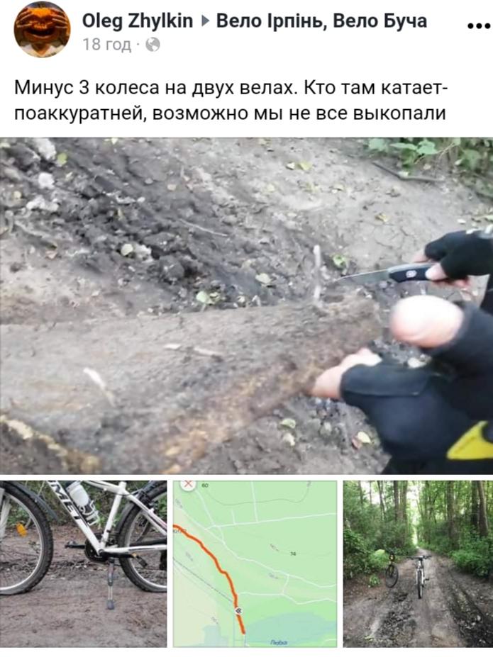 Обережно: в Ірпені на лісовій дорозі виявили дошки з цвяхами - Цвяхи, Романівка, ірпінь - 20200724 162108
