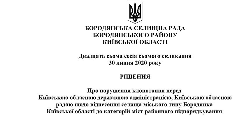 Бородянка може стати містом - Бородянка, Mісто - 31 misto