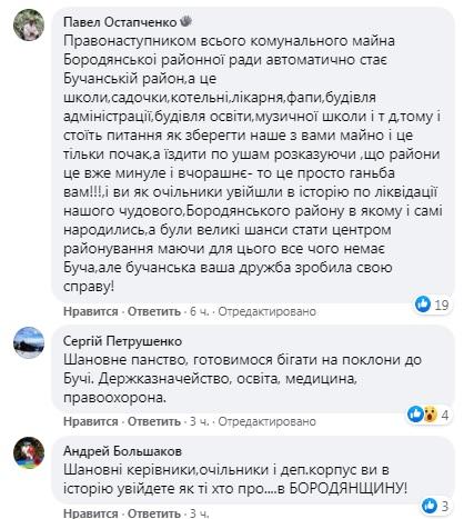 Бородянка може стати містом - Бородянка, Mісто - 31 misto5