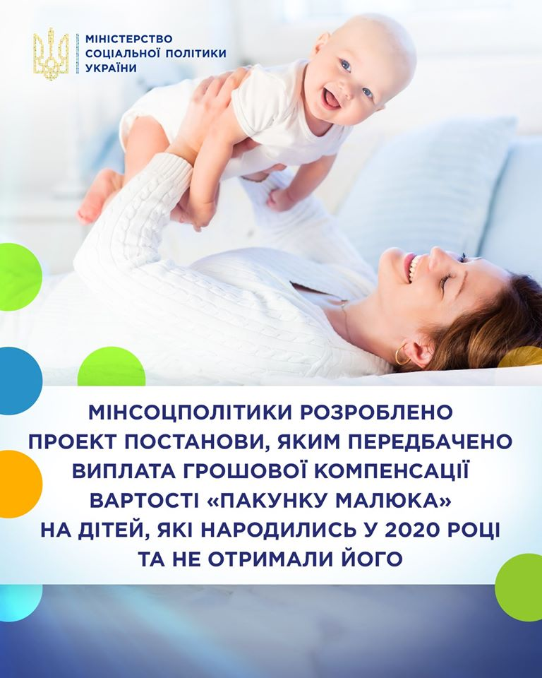 Мінсоцполітики пропонує відмінити «бебі-бокси» - Україна, соціальна політика, компенсація - Bebi boks