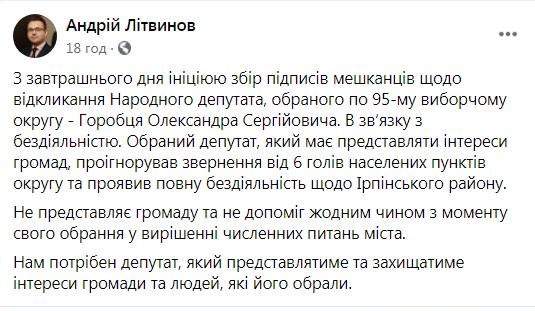«Нові обличчя»: політичні банкрути з Ірпеня  шукають крайніх -  - Litvinov
