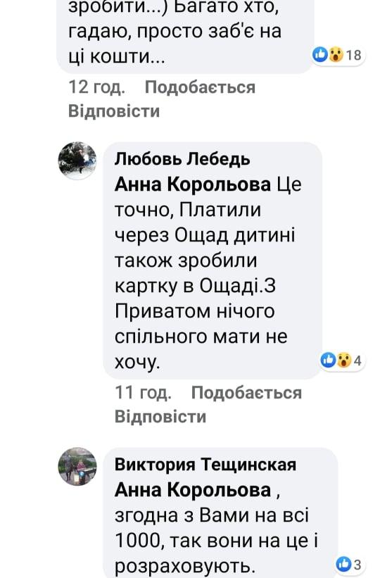 Cтартує повернення коштів за пробне ЗНО - Україна, пробне ЗНО, ПриватБанк, Освіта, МОН - MON2