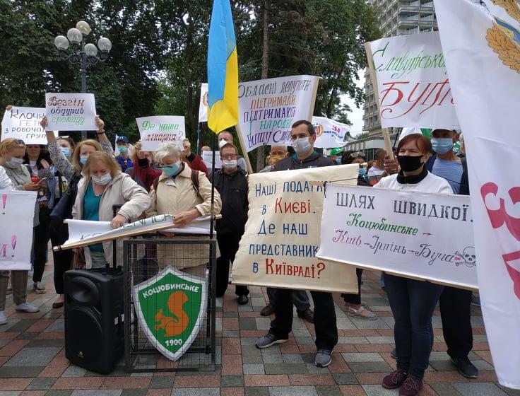 Представники низки районів Київщини пікетували Верховну Раду і Офіс президента -  - Piket Kotsyubynske