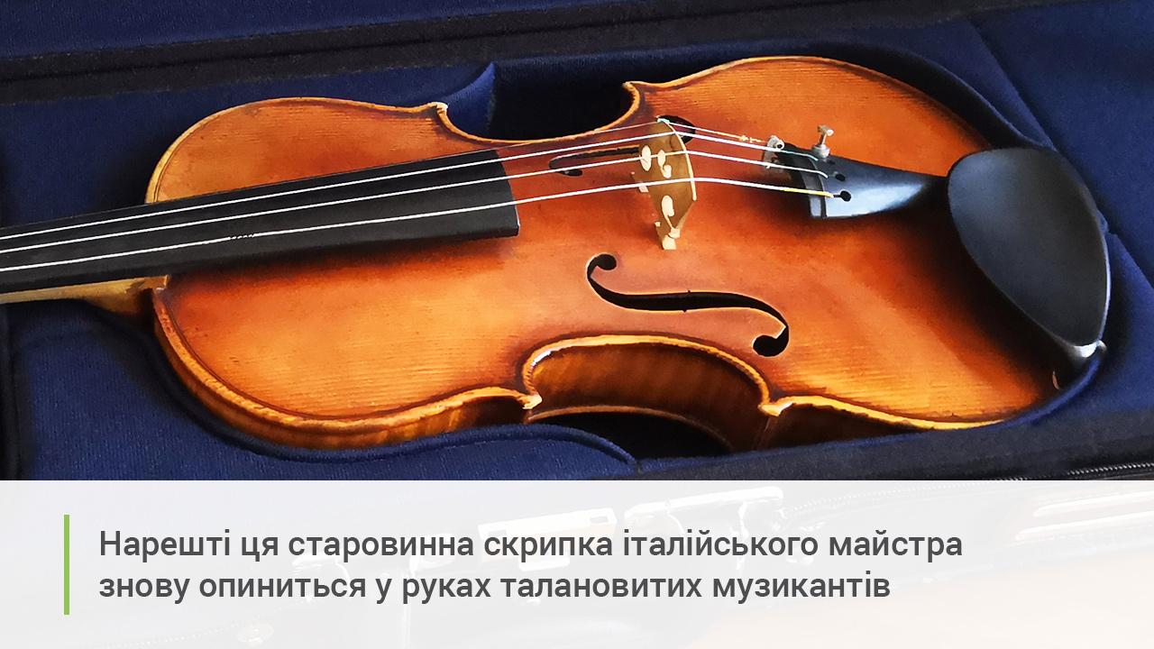 Нацбанк віддав столітню скрипку музикантам - фонд культурних цінностей НБУ, Україна, старовинна скрипка, НБУ, Нацбанк, Гаетано Парескі - SKRYPKA
