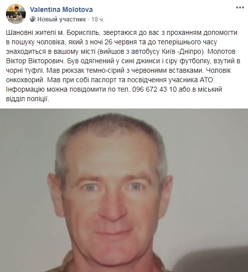 У Борисполі знайшли мертвим учасника АТО - розшук, кримінал, Бориспіль - Screenshot 1 2
