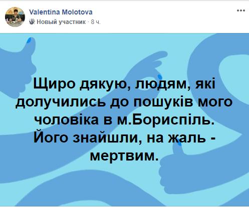У Борисполі знайшли мертвим учасника АТО - розшук, кримінал, Бориспіль - Screenshot 2 1