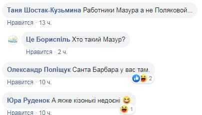 На Бориспільщині автомобіль пошкодив електроопору - ДТП, Бориспільщина - Screenshot 2