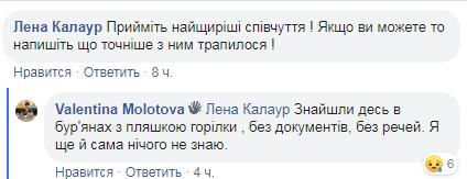 У Борисполі знайшли мертвим учасника АТО - розшук, кримінал, Бориспіль - Screenshot 3