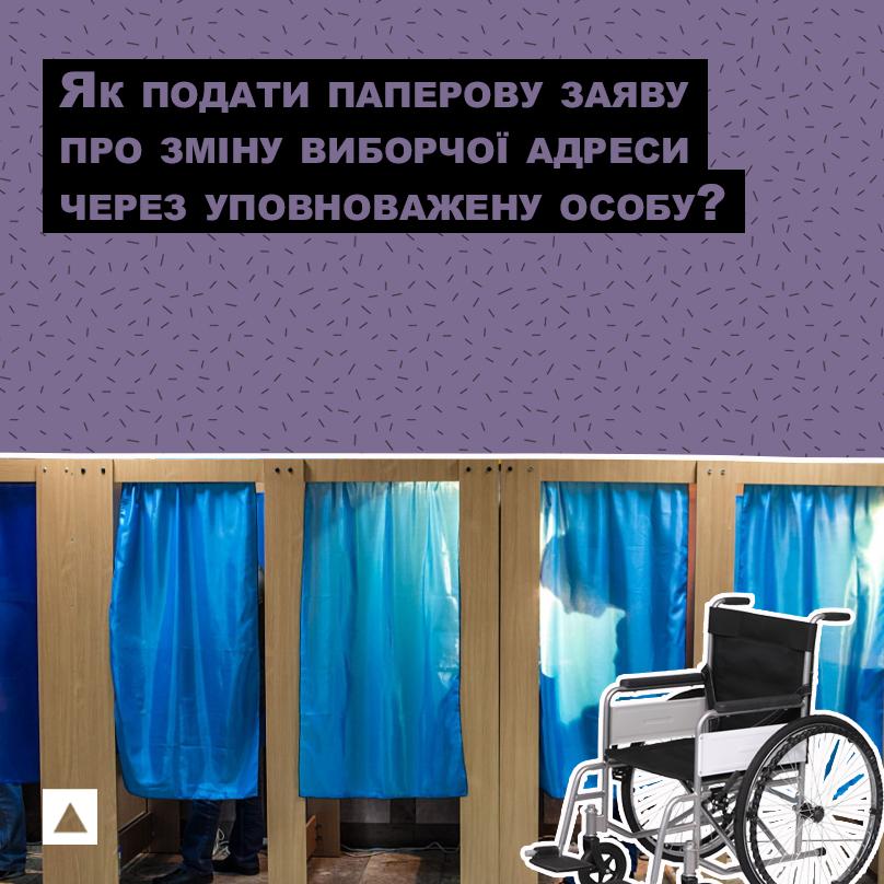 Як людині з інвалідністю змінити свою виборчу адресу? - Україна, місцеві вибори, людина з інвалідністю, зміна виборчої адреси, ДРВ, вибори-200 - Vyborcha adresa invalid