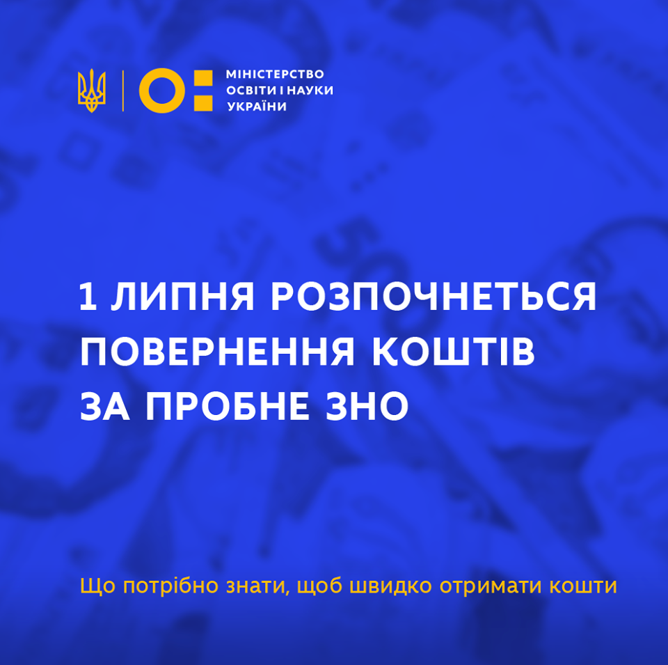 Cтартує повернення коштів за пробне ЗНО - Україна, пробне ЗНО, ПриватБанк, Освіта, МОН - ZNO probne