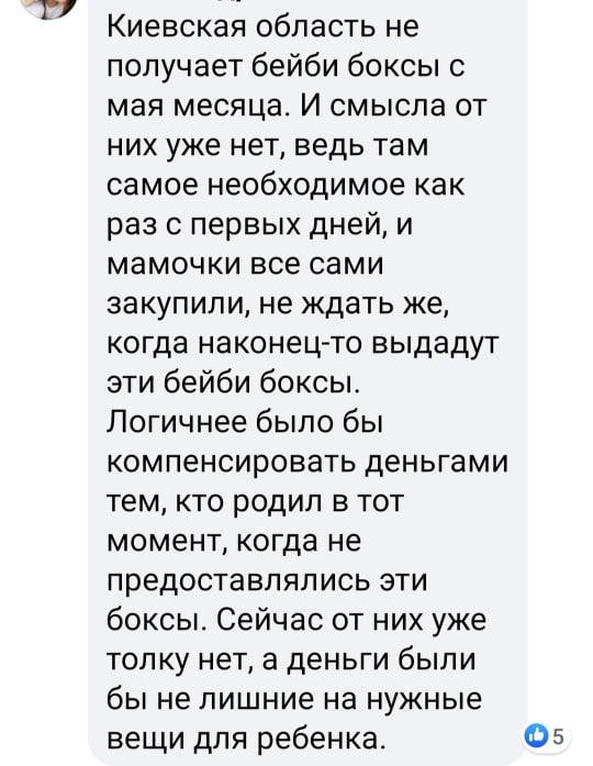 Мінсоцполітики пропонує відмінити «бебі-бокси» - Україна, соціальна політика, компенсація - bebi FB