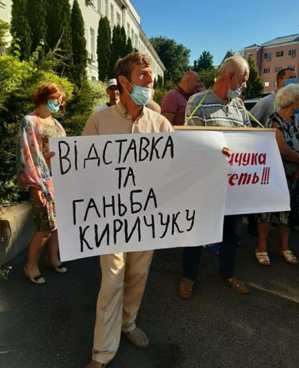 В Києві мітингують за відставку прокурора Киричука, поки той на атестації