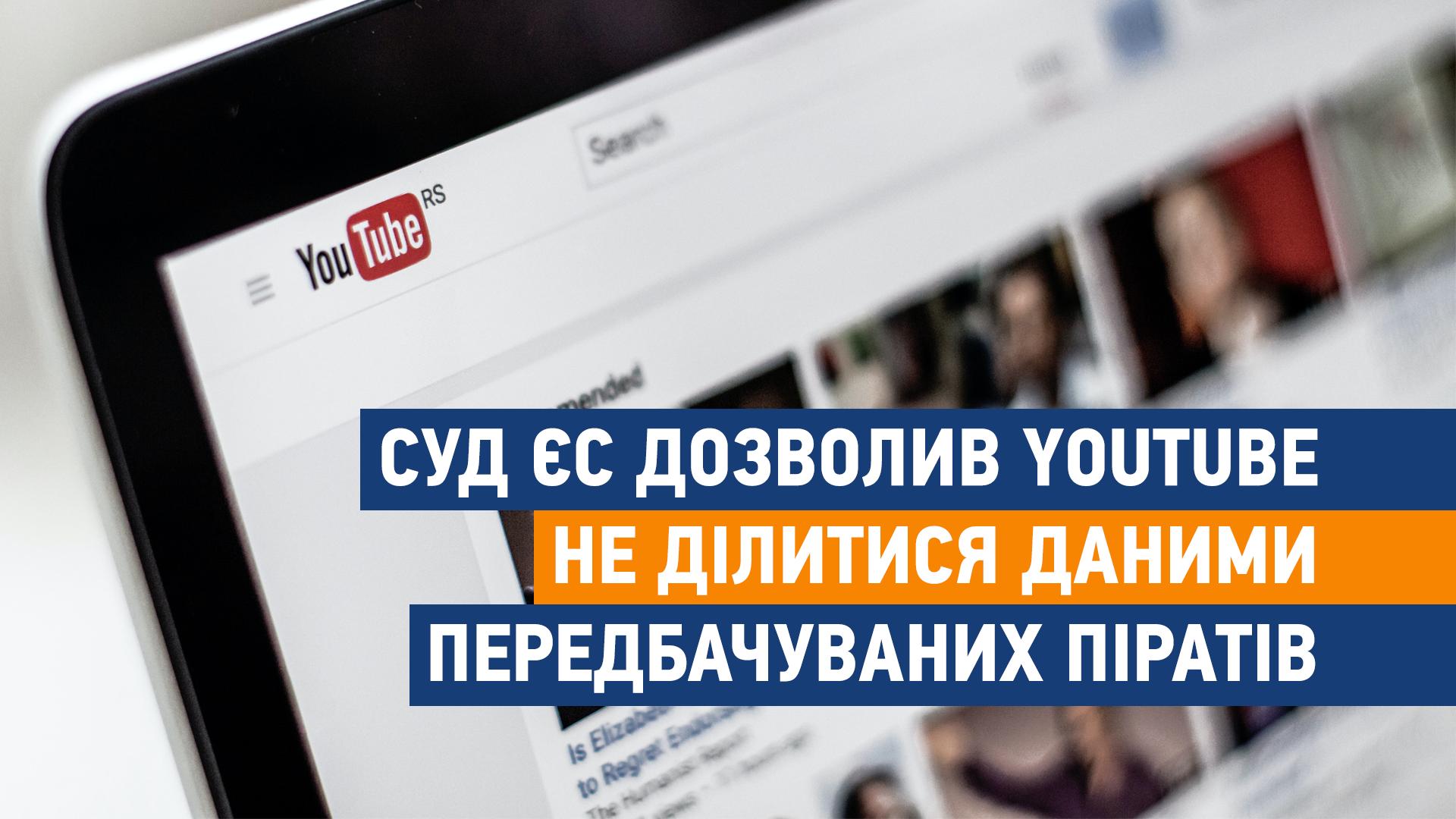Суд ЄС дозволив YouTube не ділитися даними передбачуваних піратів - ЄС, youtube, google - poglyad best 1