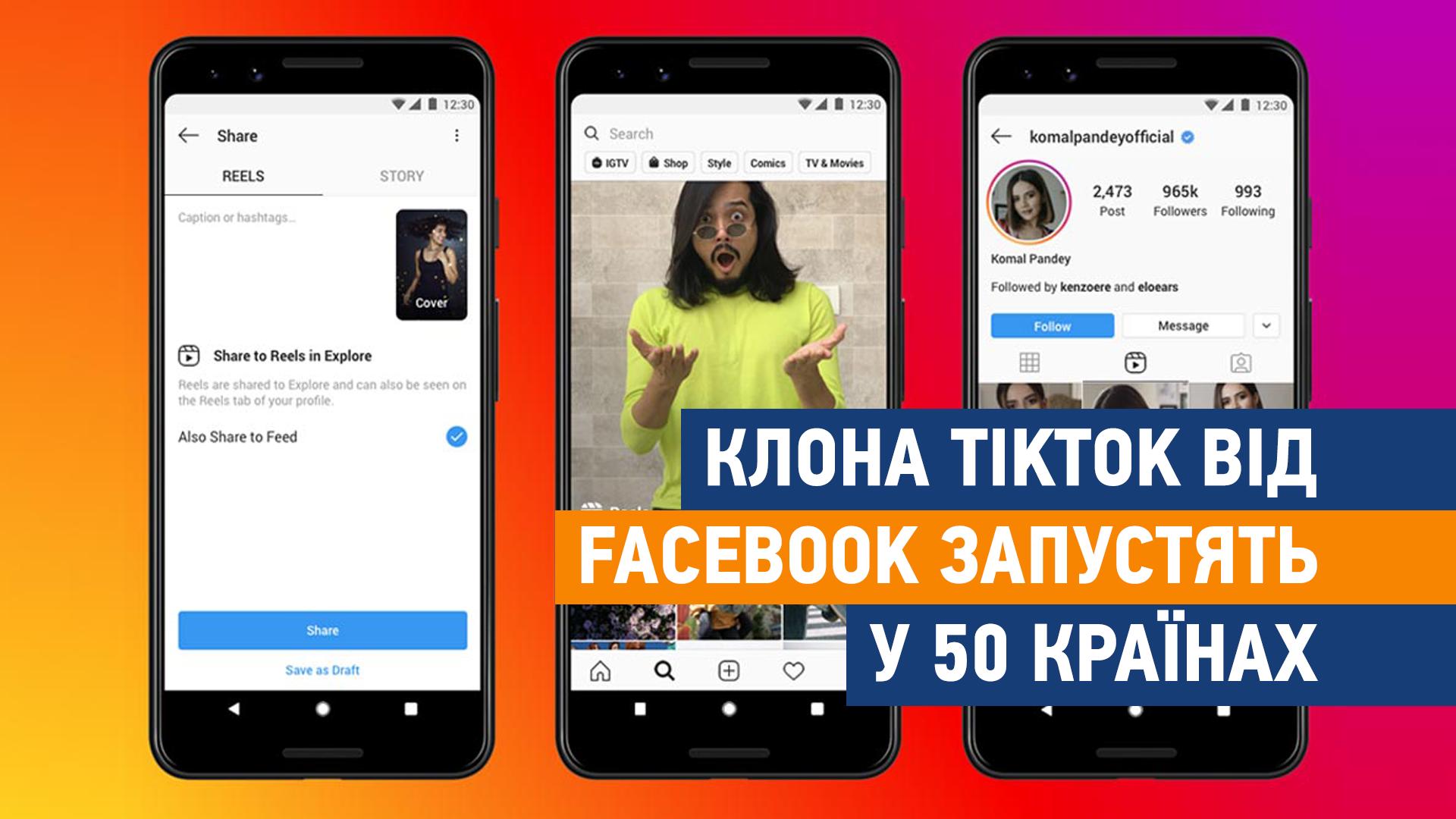 Клона TikTok від Facebook запустять у 50 країнах - відео, youtube, Instagram, Facebook - tiktok poglyad