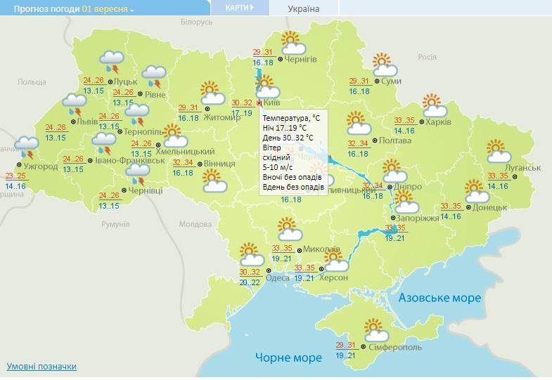 Перший день осені на Київщині буде ясним та спекотним -  - 01 pogoda