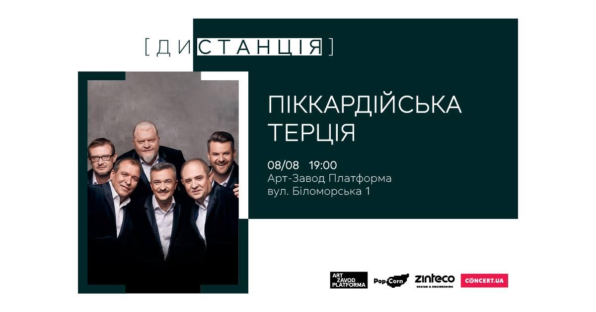 «Піккардійська Терція» дасть сольний концерт у Києві -  - 110284215 3355195494548130 3767965184996621931 o