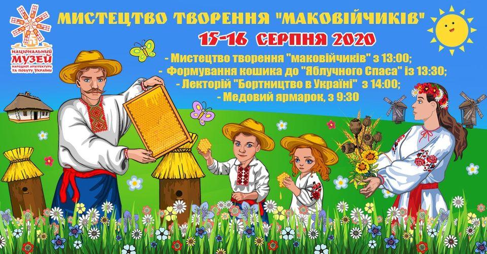 Столичний музей просто неба запрошує на святкування Яблучного Спасу -  - 117533719 3442443075795222 5021281724803623482 o