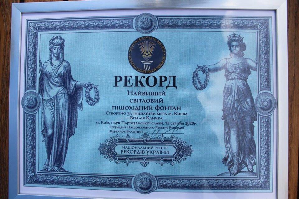 У Дарницькому районі столиці з'явився фонтан-рекордсмен - ландшафтний парк, Віталій Кличко - 117609609 3254216571312442 6377436994114851072 o