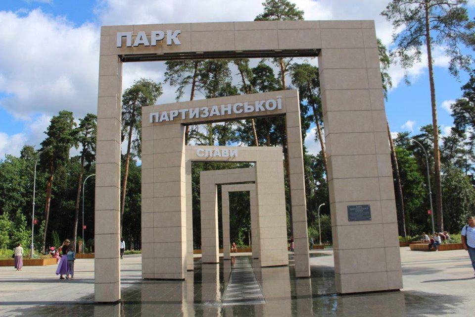 У Дарницькому районі столиці з'явився фонтан-рекордсмен - ландшафтний парк, Віталій Кличко - 117699498 3254213921312707 4230920060278075749 o