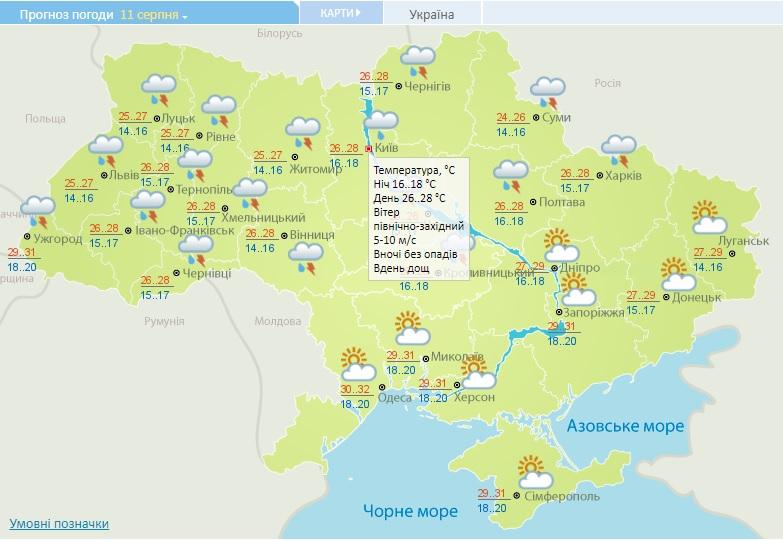 11 серпня на Київщині дощитиме, але буде тепло - прогноз погоди, погода - 11 pogoda