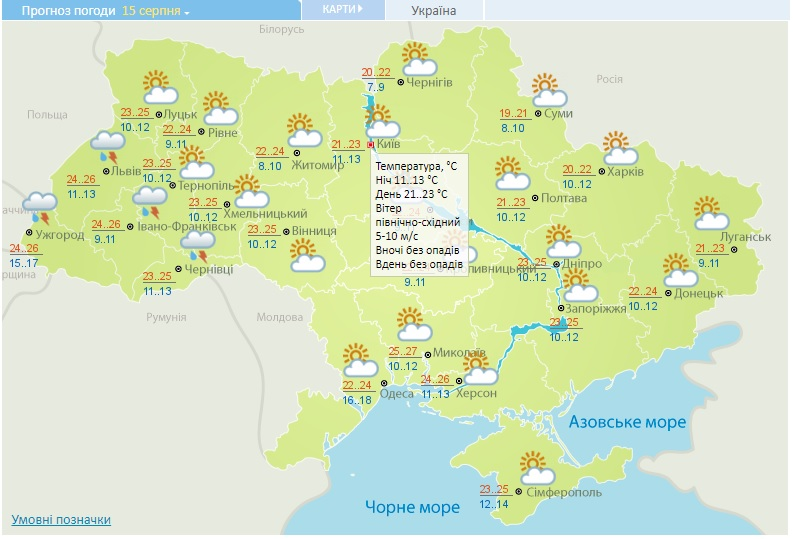 На вихідних на Київщині почне теплішати - інформація за 14 серпня - прогноз погоди на вихідні, прогноз погоди, погода на вихідні, погода - 15 pogoda