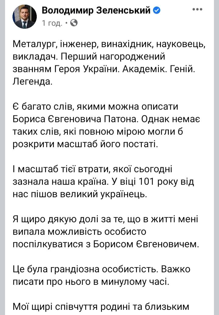 Помер видатний учений Борис Патон -  - 20200819 203806