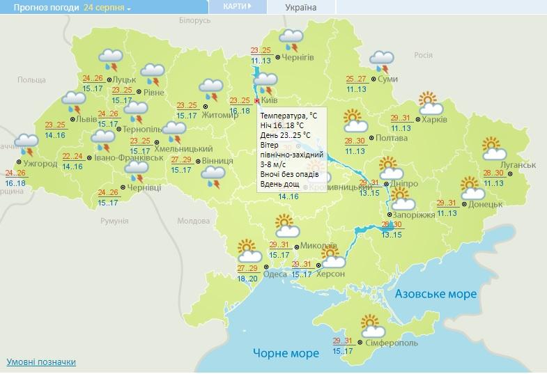 25 серпня Київщину накриють дощі та грози -  - 25 pogoda