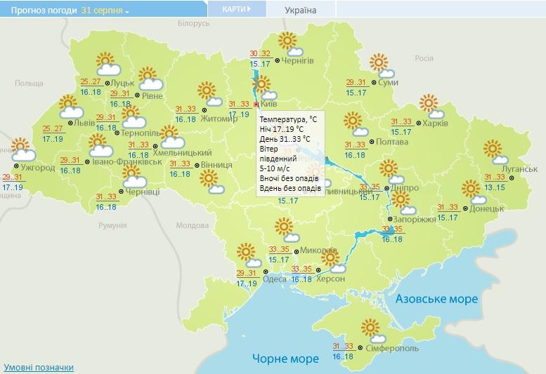 Останній день літа на Київщині буде спекотним -  - 31 pogoda