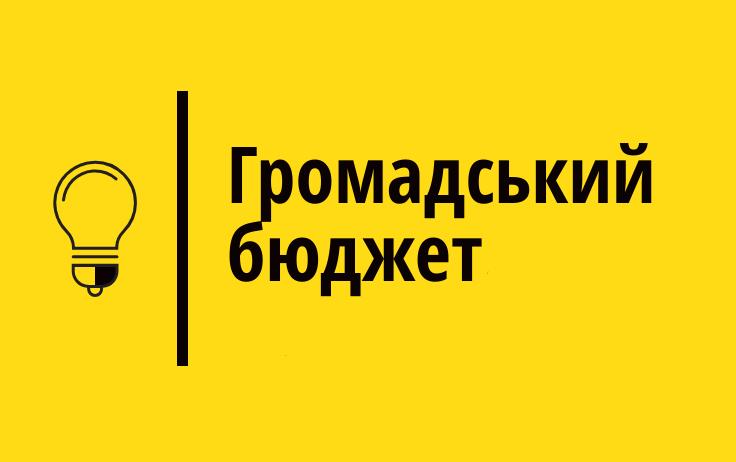 У Борисполі голосують за проєкти громадського бюджету - Громадський бюджет, голосування, Бориспіль - 58932b28930ea6d1e72922d8625d2ecd