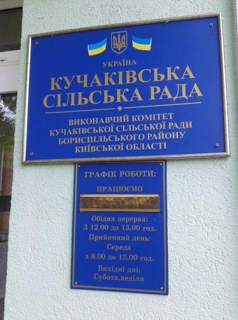 На Бориспільщині працівник дитсадка заразився коронавірусом -  - 59611367 1313024965514408 8641381269344616448 n
