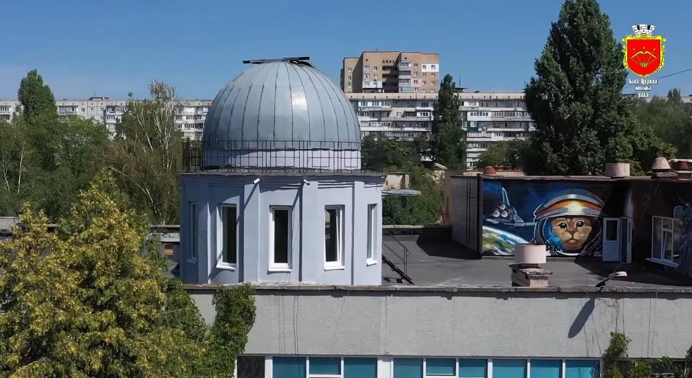 У Білій Церкві створили астрономічну обсерваторію для дітей та молоді - Громадський бюджет - BTS2