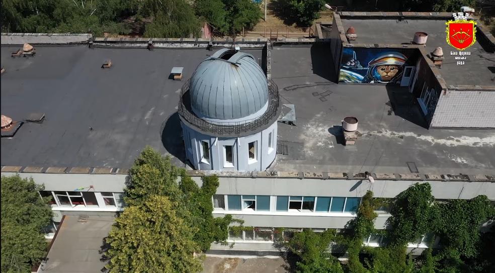 У Білій Церкві створили астрономічну обсерваторію для дітей та молоді - Громадський бюджет - BTS5