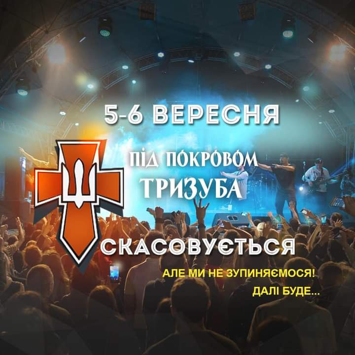 Боярка: через карантин фестиваль «Під Покровом Тризуба» переносять -  - FB IMG 1598619363501