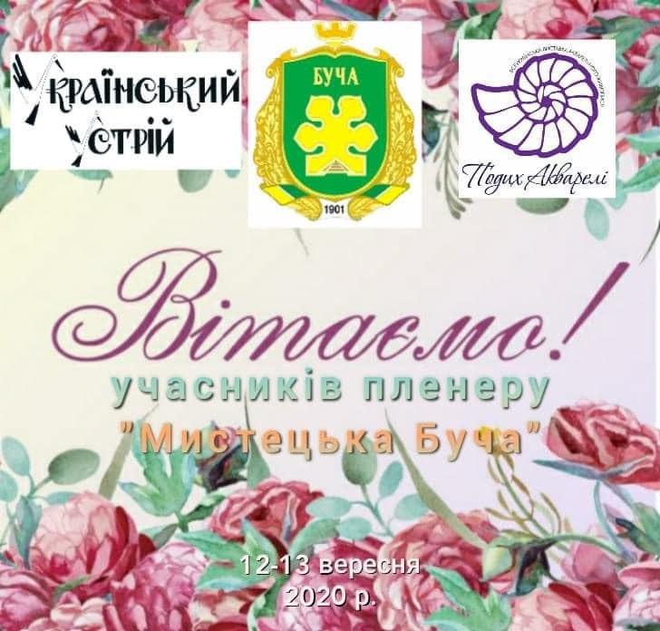 Буча: стало відомо, які художники візьмуть участь у всеукраїнському пленері - Художники, Буча - IMG 20200817 163607 911