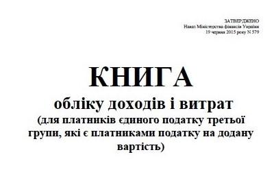 Паперові книги обліку для ФОПів відміняються - ФОП, Україна, закон, ВРУ - Knyga obliku obr