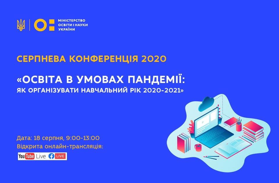 Серпнева вчительська конференція відбудеться онлайн - Україна, Освіта - MON KON