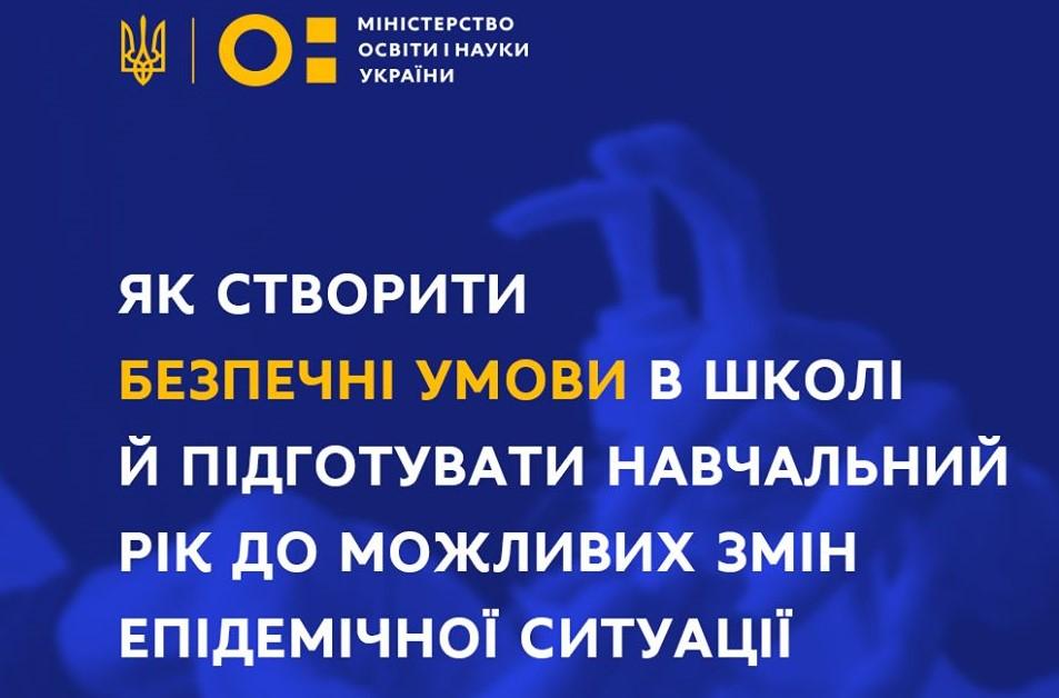 Як розпочнеться навчальний рік: рекомендації МОН - Україна, Освіта, МОН, карантин - MON bezpechnyjOBR