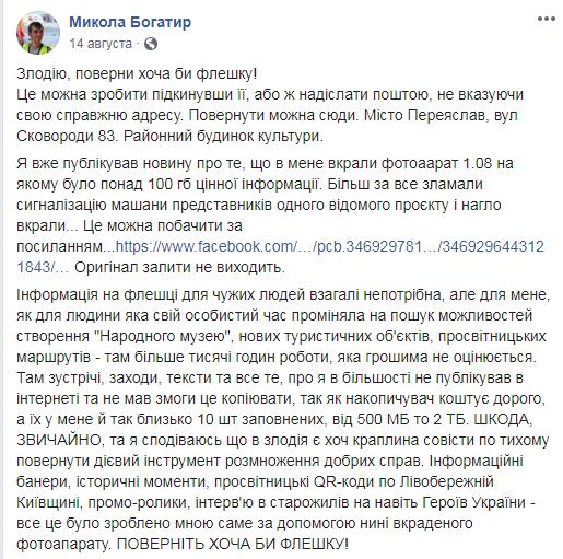 Переяслав: злодій повернув вкрадений фотоапарат місцевому краєзнавцю -  - Screenshot 1 2