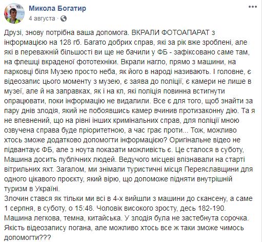 Переяслав: злодій повернув вкрадений фотоапарат місцевому краєзнавцю -  - Screenshot 10