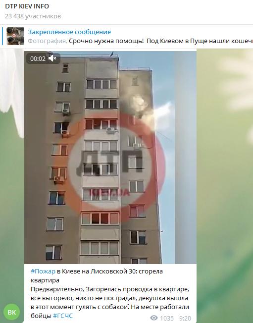 Несправна проводка: в столичній висотці вигоріла квартира -  - Screenshot 2