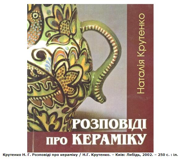 Любителів кераміки запрошують  доторкнутися до історії «Софійської гончарні» - Гончарство - Screenshot 52