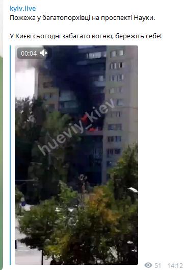 У столичній висотці пожежа перекинулася на кілька квартир -  - Screenshot 7 1