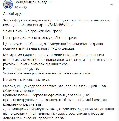Очільник Василькова визначився, до якої партії приєднатися -  - Screenshot 8 1