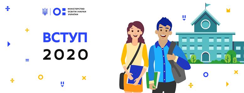 Вступ-2020: стартував прийом електронних заяв від абітурієнтів-бакалаврів - Україна, Освіта, МОН - VSTUP 2020 1